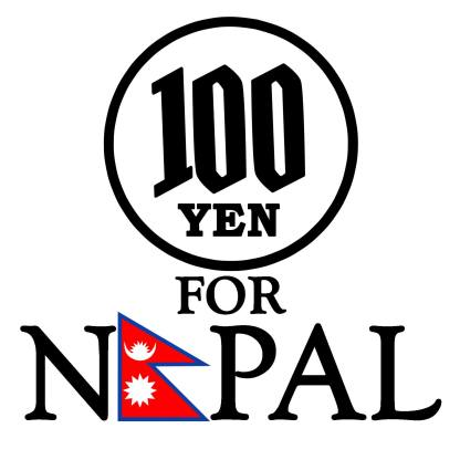 The official logo of the fund-raising project.